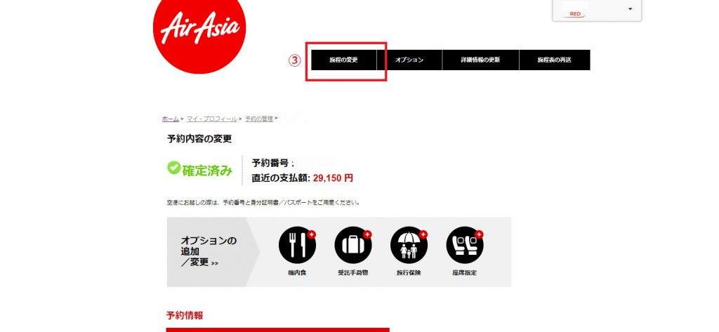 エア アジア キャンセル 料